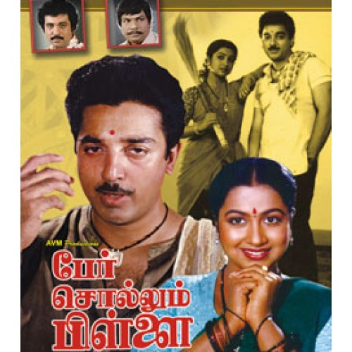 Per Sollum Pillai 1987, Watch Per Sollum Pillai Full Movie Online