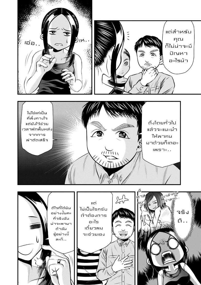 Umareru Seibetsu wo Machigaeta - หน้า 9