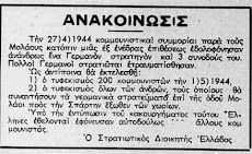 ΑΓΩΝΕΣ & ΘΥΣΙΕΣ ΕΛΛΗΝΩΝ ΣΤΟ 2ΠΠ