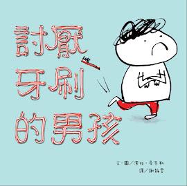 2017年7月幽默繪本《討厭牙刷的男孩》