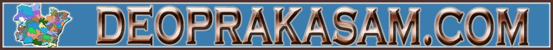 DEO PRAKASAM.COM