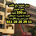 اوناش رفع اثاث بافضل سعر 550ج في مدينه نصر