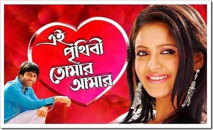 New Bangla Moviee 2016 click hear.............. Ei+Prithibi+Tomar+Aamar+bengali+mvie+%25281%2529