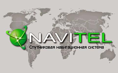Скачать Карту Украины Для Навител 2017 - фото 9