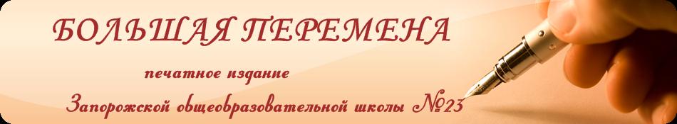 БОЛЬШАЯ ПЕРЕМЕНА