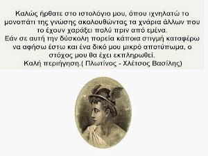 """ΕΙΣΟΔΟΣ ΣΤΟ  BLOG """"ΜΥΣΤΑΓΩΓΙΑ"""""""
