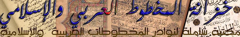 خزانة المخطوط العربي والإسلامي