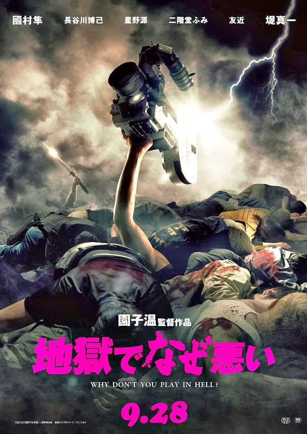 Póster de Why Don't You Play in Hell?, de Sion Sono