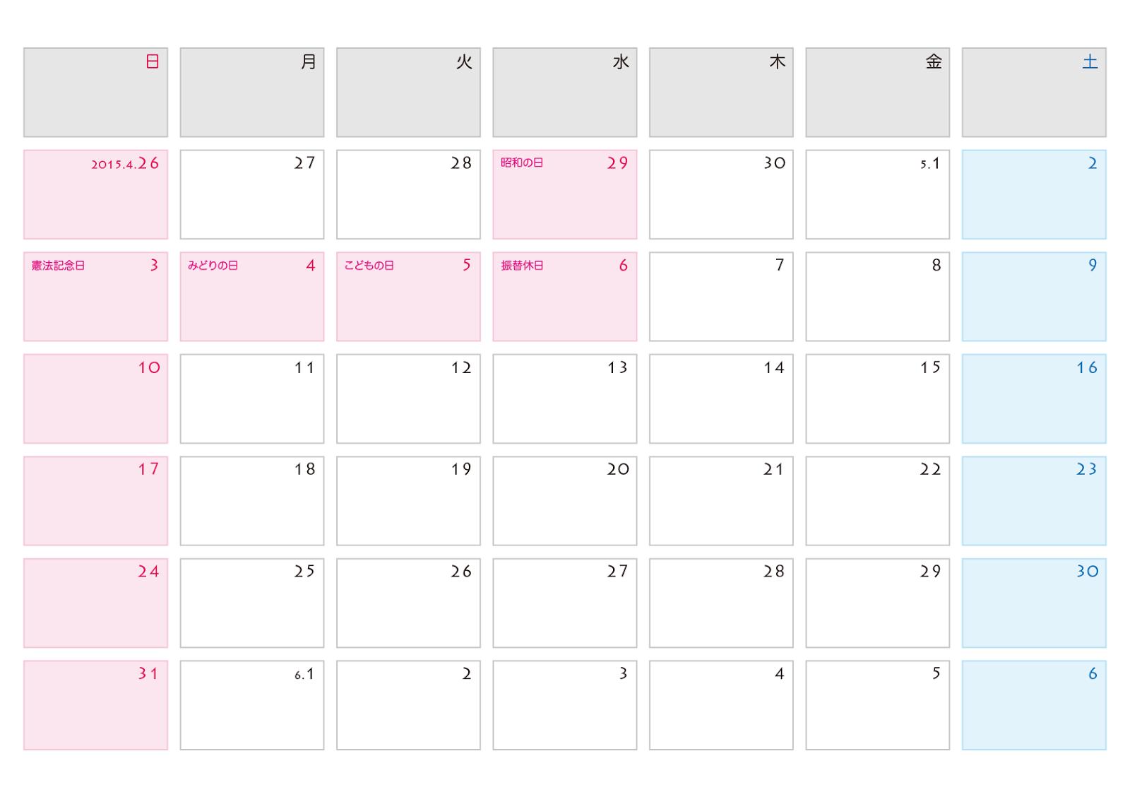 色々と書き込めるシンプル ... : 2015 8月カレンダー : カレンダー