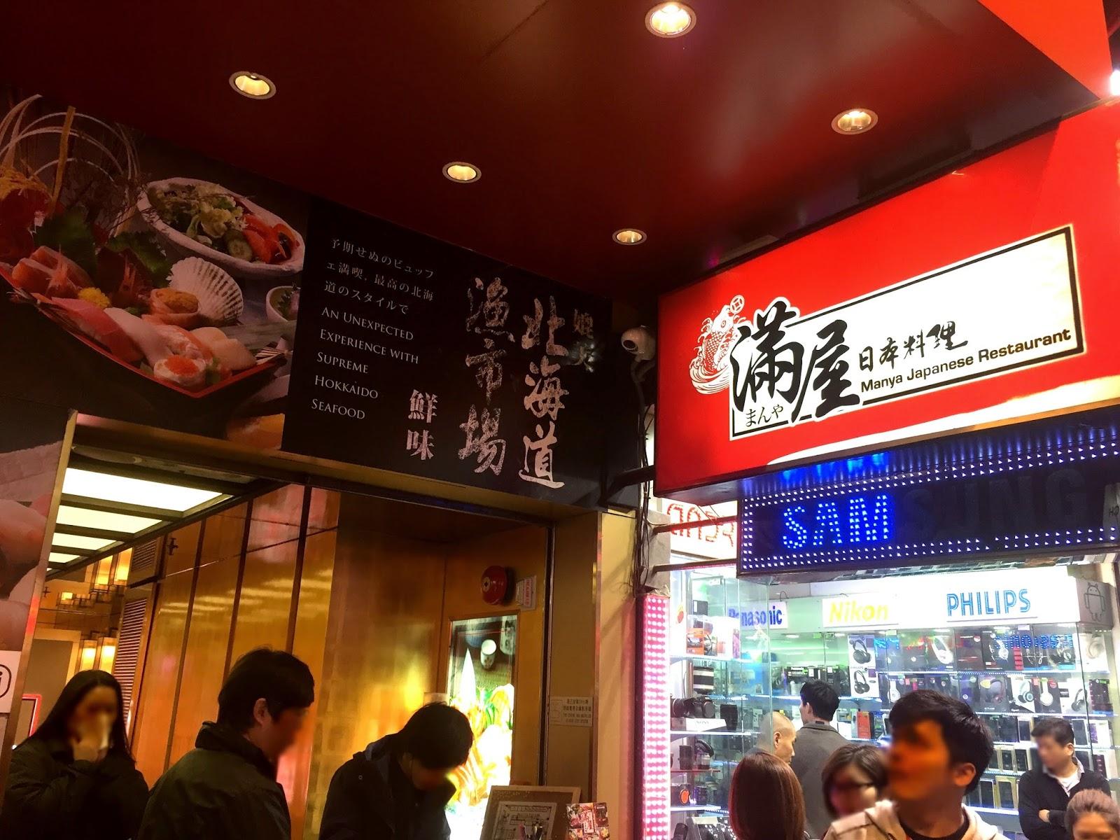 放題篇 - 滿屋日本料理 (尖沙咀店)