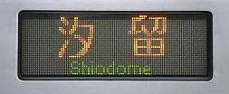 都営地下鉄大江戸線 汐留行き 12-000形側面
