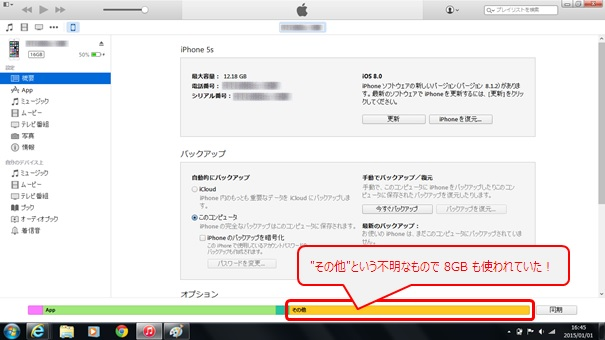 iPhone iTunes その他