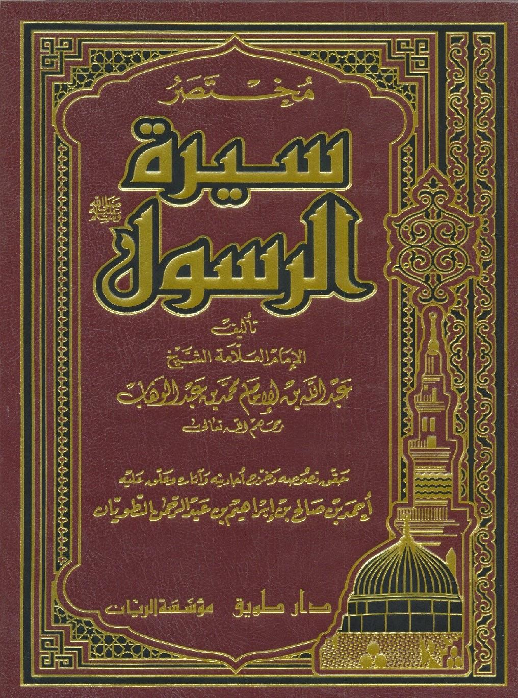 الحصول على كتب اسلامية مجانا تصلك إلى المنزل