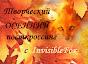 Осенний посткроссинг