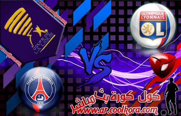 مشاهدة مباراة باريس سان جيرمان وليون بث مباشر 19-4-2014 نهائي كأس الرابطة الفرنسية PSG vs Lyon