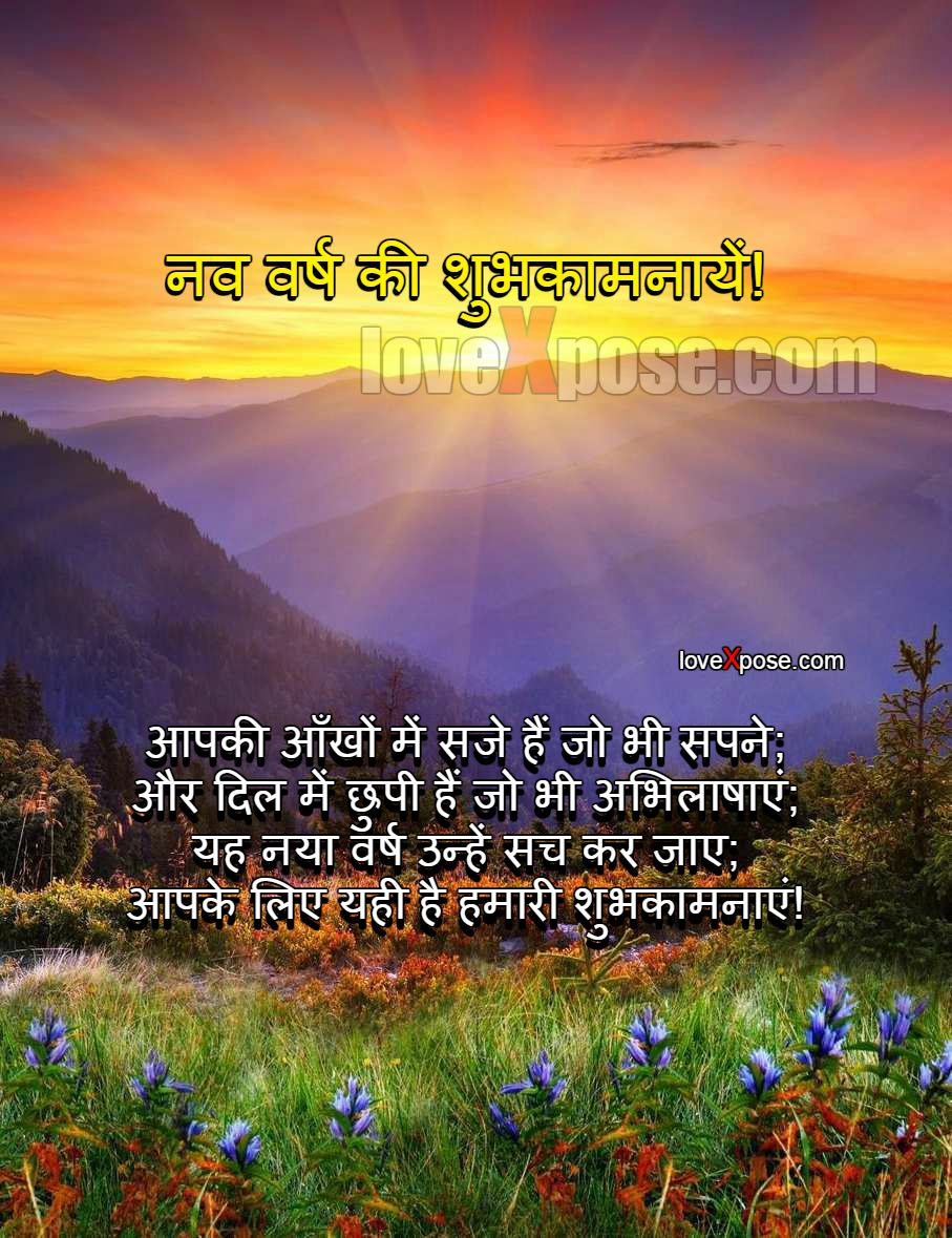 Hapy new Year sms message in Hindi wallpaper