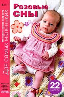 Вязание модно и просто № 8 2011 Для самых маленьких