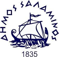 Ανακοίνωση Δήμου Σαλαμίνας σχετικά με τη Βεβαίωση Μονίμου Κατοικίας