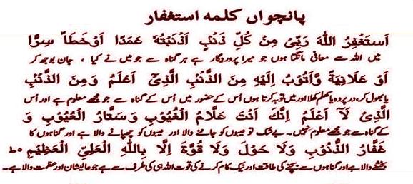 Learn 5th Kalma Astaghfar With Urdu Translation