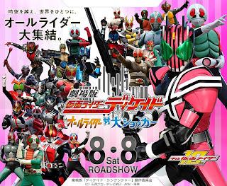 movie Kamen Rider Decade The Movie All Rider VS Dai Shocker image