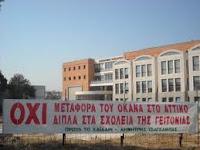 O O.K.A.N.A δίπλα στις αυλές των σχολείων. Το ΟΧΙ του δημάρχου που έγινε ΝΑΙ.