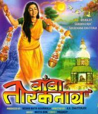 Baba Taraknath (1977) - Hindi Movie