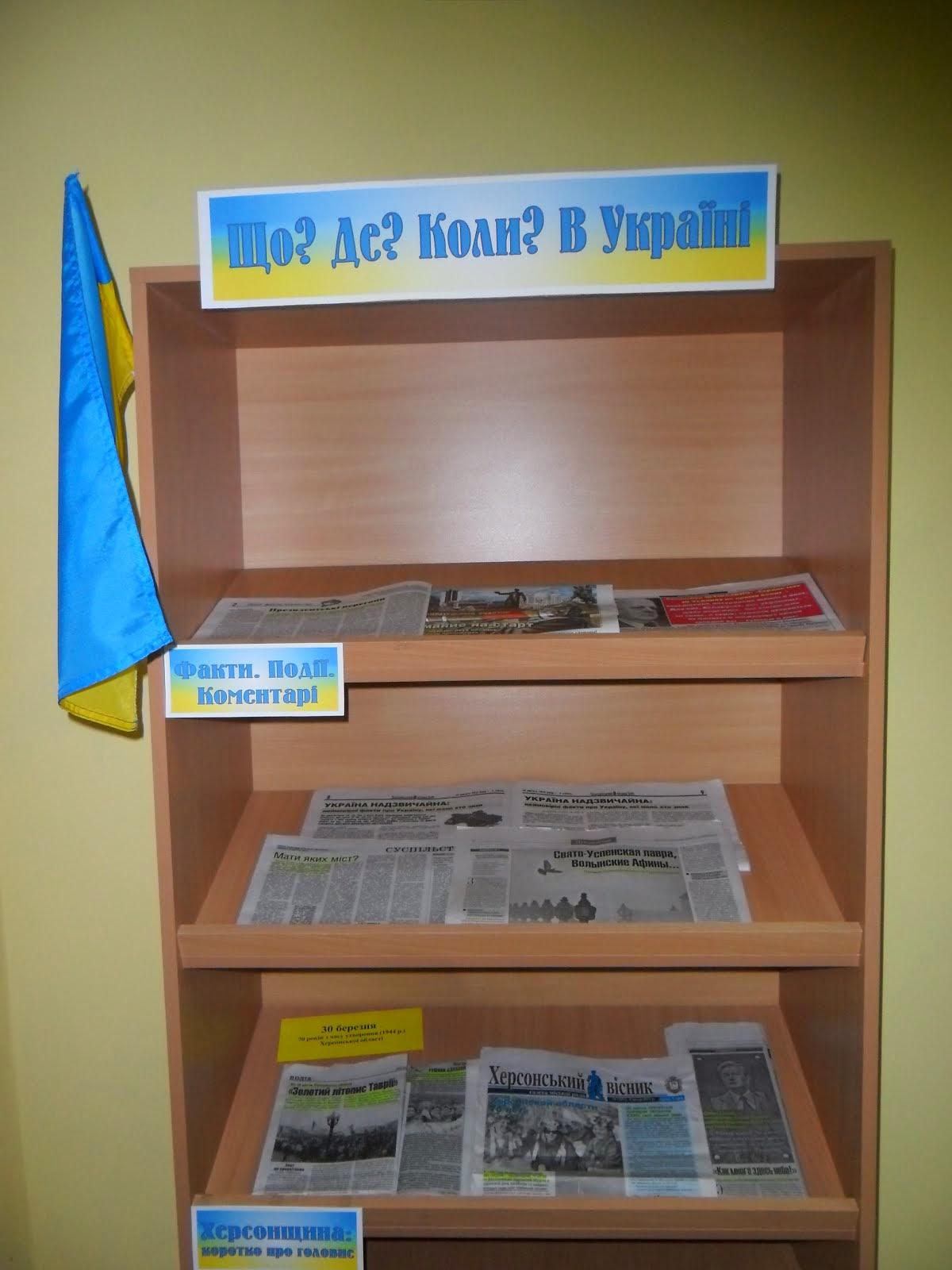 Інформаційний стенд по матеріалам періодичних видань