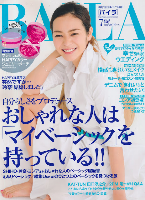 BAILA (バイラ) July 2012 japanese magazine scans