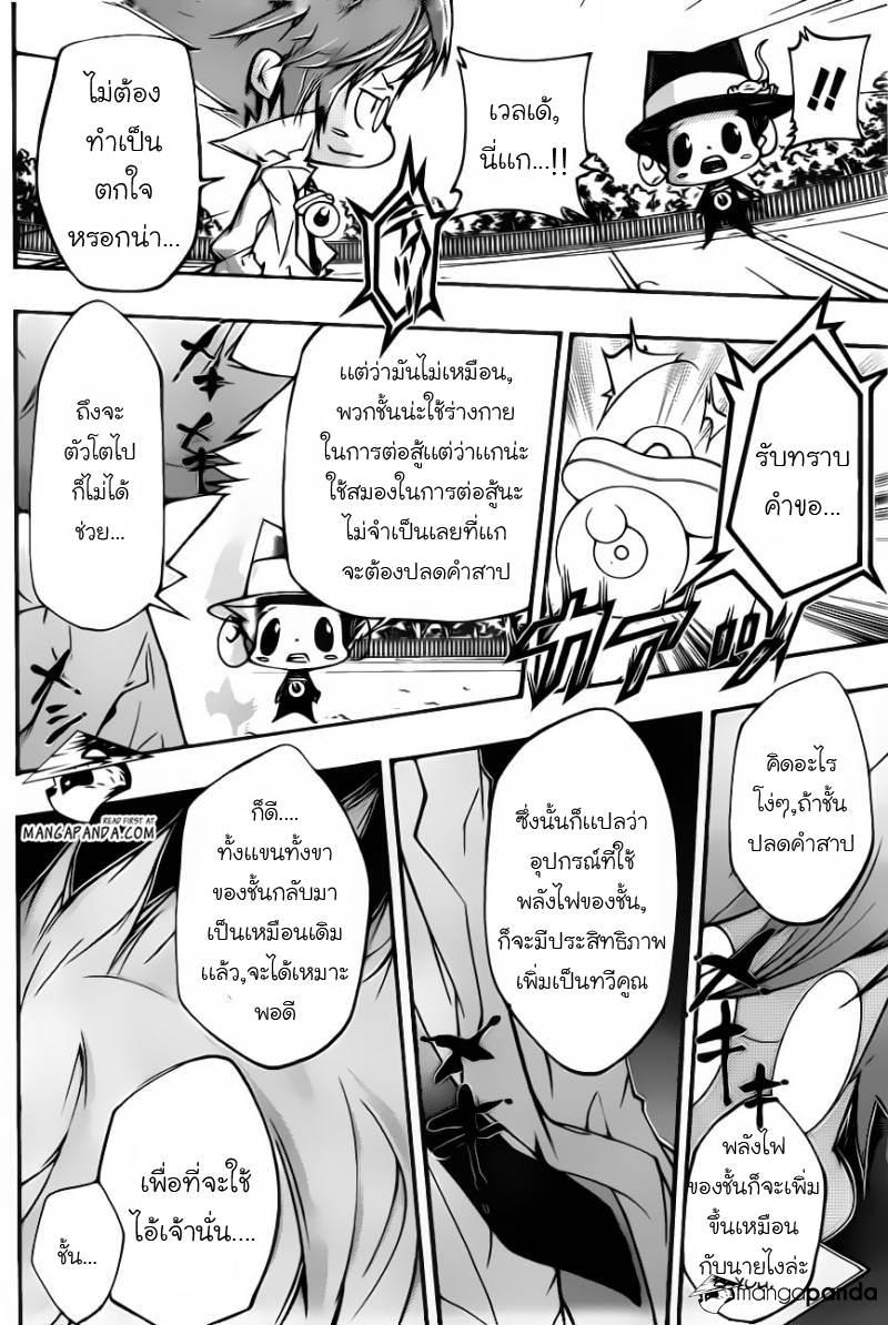 Katekyo Hitman REBORN! ตอนที่ 399 แปลไทย