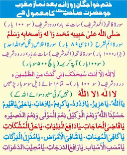 dawat-e-zikar o fikar Khawaja Muhammad yousuf sahib (of multan Pakistan)