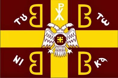 Αξεπέραστη η επικοινωνιακή τακτική των Βυζαντινών