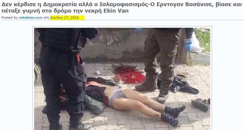 Δεν κέρδισε η Δημοκρατία αλλά ο Ισλαμοφασισμός-Ο Ερντογαν Βασάνισε, βίασε και πέταξε γυμνή στο δρόμο την νεκρή Ekin Van