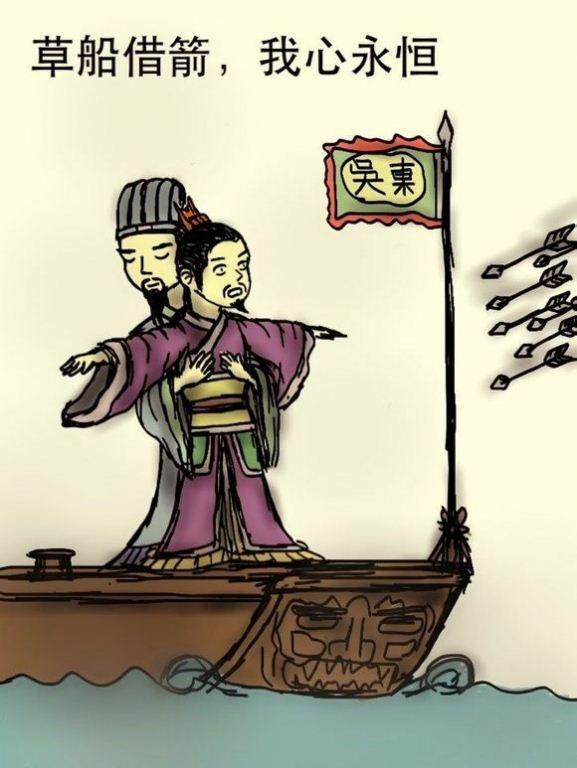 ขงเบ้งกับโลซกอยู่ในเรือ ลวงให้โจโฉยิงเกาทัณฑ์