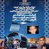 أكاديمية مكناس تافيلالت تحتفي بذكرى ميلاد ولي العهد الأمير الجليل مولاي الحسن