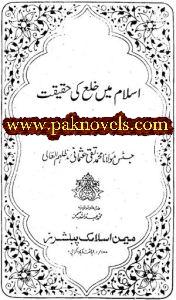 Islam Mein Khula Ki Haqeeqat By Mufti Taqi Usmani