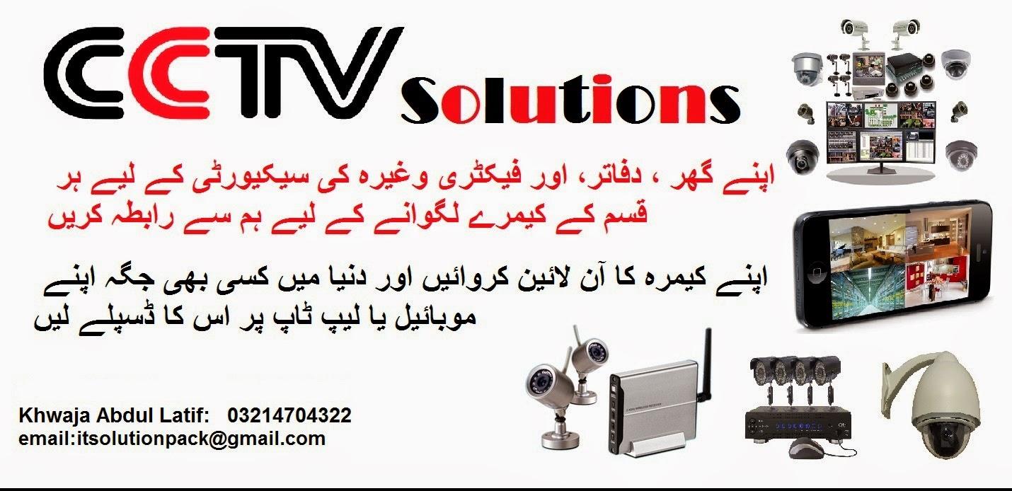 cctv repairing guide urdu free owners manual u2022 rh wordworksbysea com