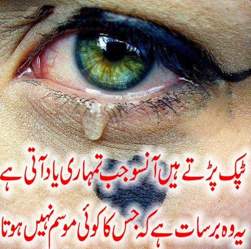 Sad Urdu Poetry Wallpapers For Facebook Sad Urdu Poetry Shayari 2015