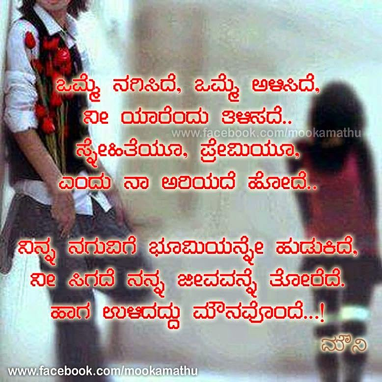 Sad Quotes About Love In Kannada : Kannada Love Quotes. QuotesGram