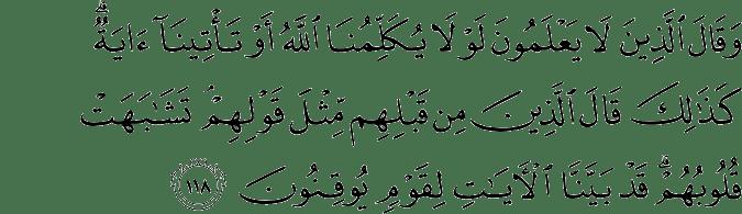 Surat Al-Baqarah Ayat 118