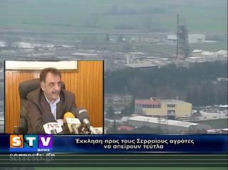Έκκληση προς τους Σερραίους αγρότες να σπείρουν τεύτλα