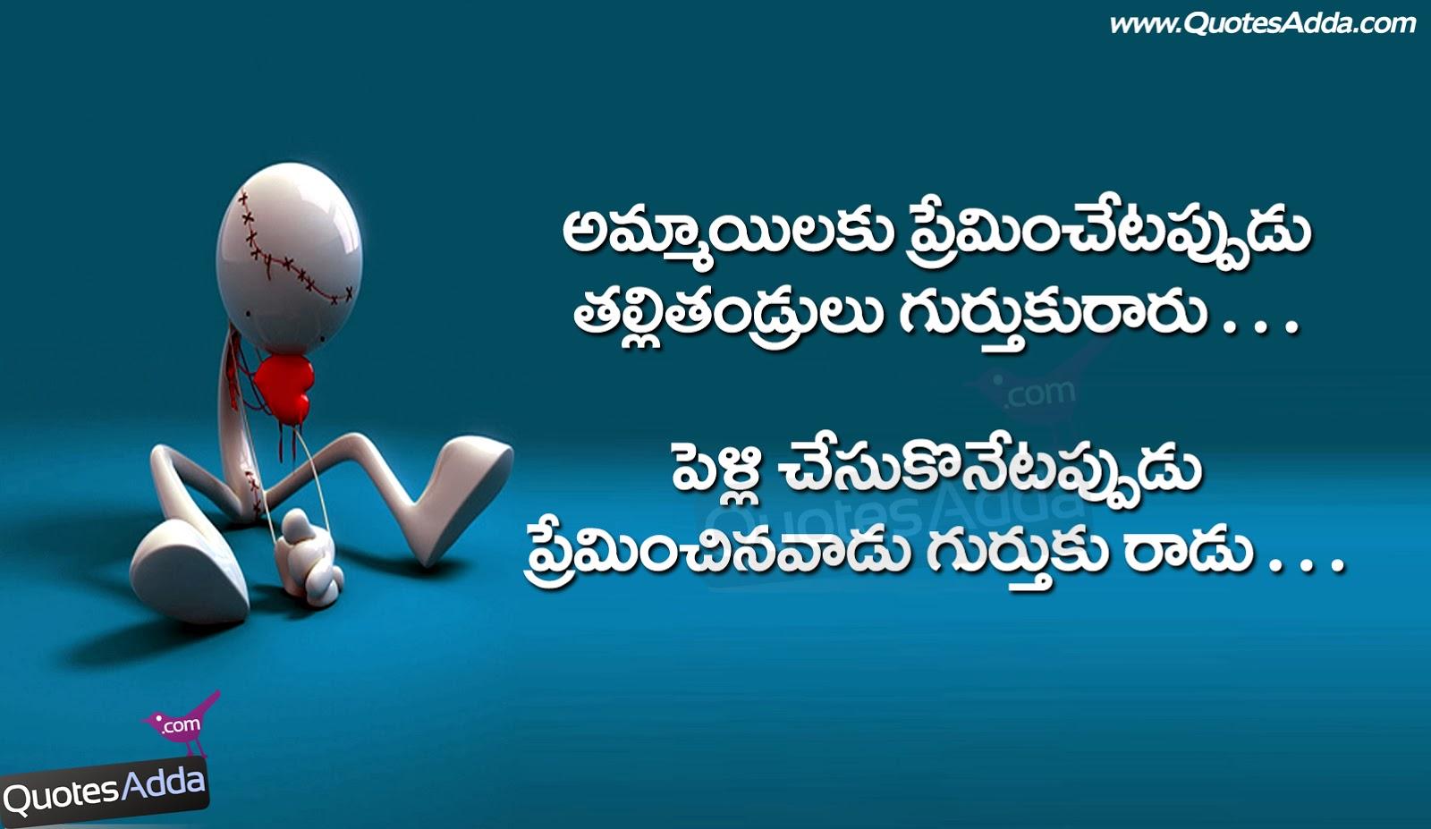 Telugu Funny Images Quotes. QuotesGram