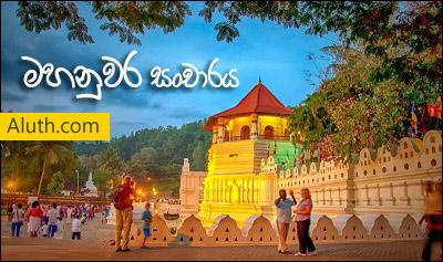 http://www.aluth.com/2015/09/kandy-sri-dalada-maligawa-aluth-travel.html