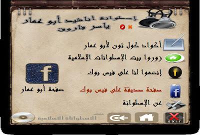 إسطوانة أناشيد فاروق أناشيد وألبومات