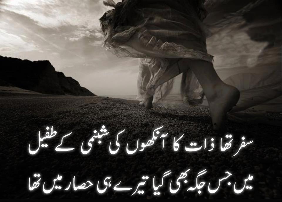 Main Jis Jaga Gya Tare He Hisar Main Tha, poetry in urdu, sad urdu poetry, poetry sad, urdu sms poetry, poetry sms, sms urdu, urdu poetry love