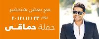 اكسب دعوتين لحفلة محمد حماقي من موبينيل