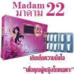 มาดาม 22 ( Madam22)เพื่อคุณผู้หญิงโดยเฉพาะ