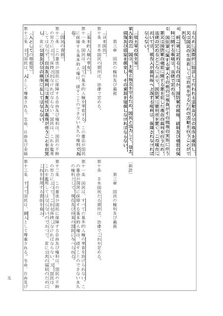 自民党 日本国憲法改正草案(画像)p05