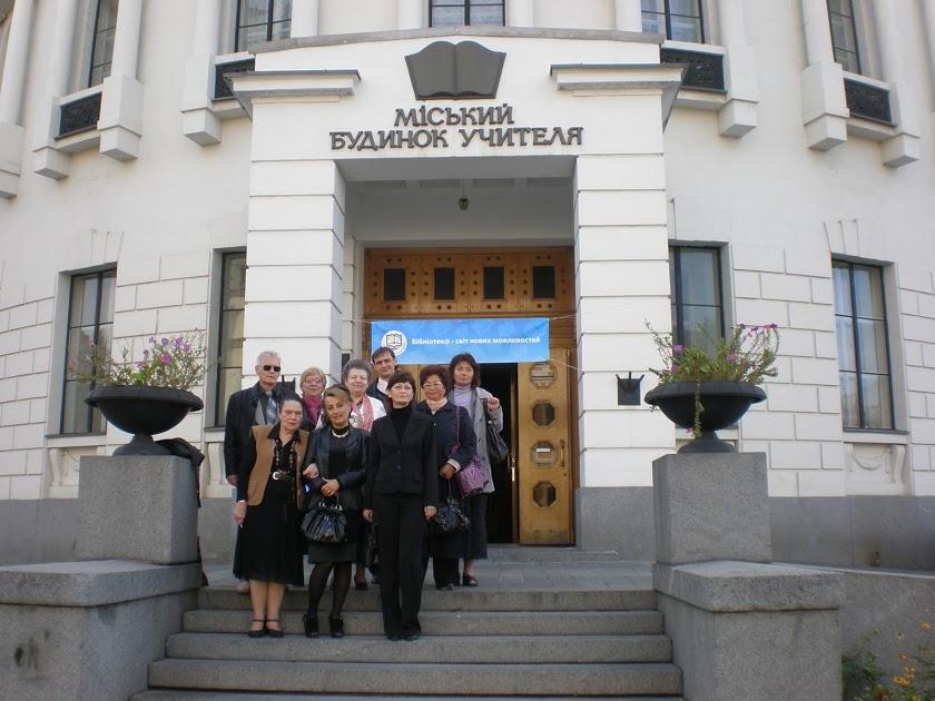 Международная конференция, Киев