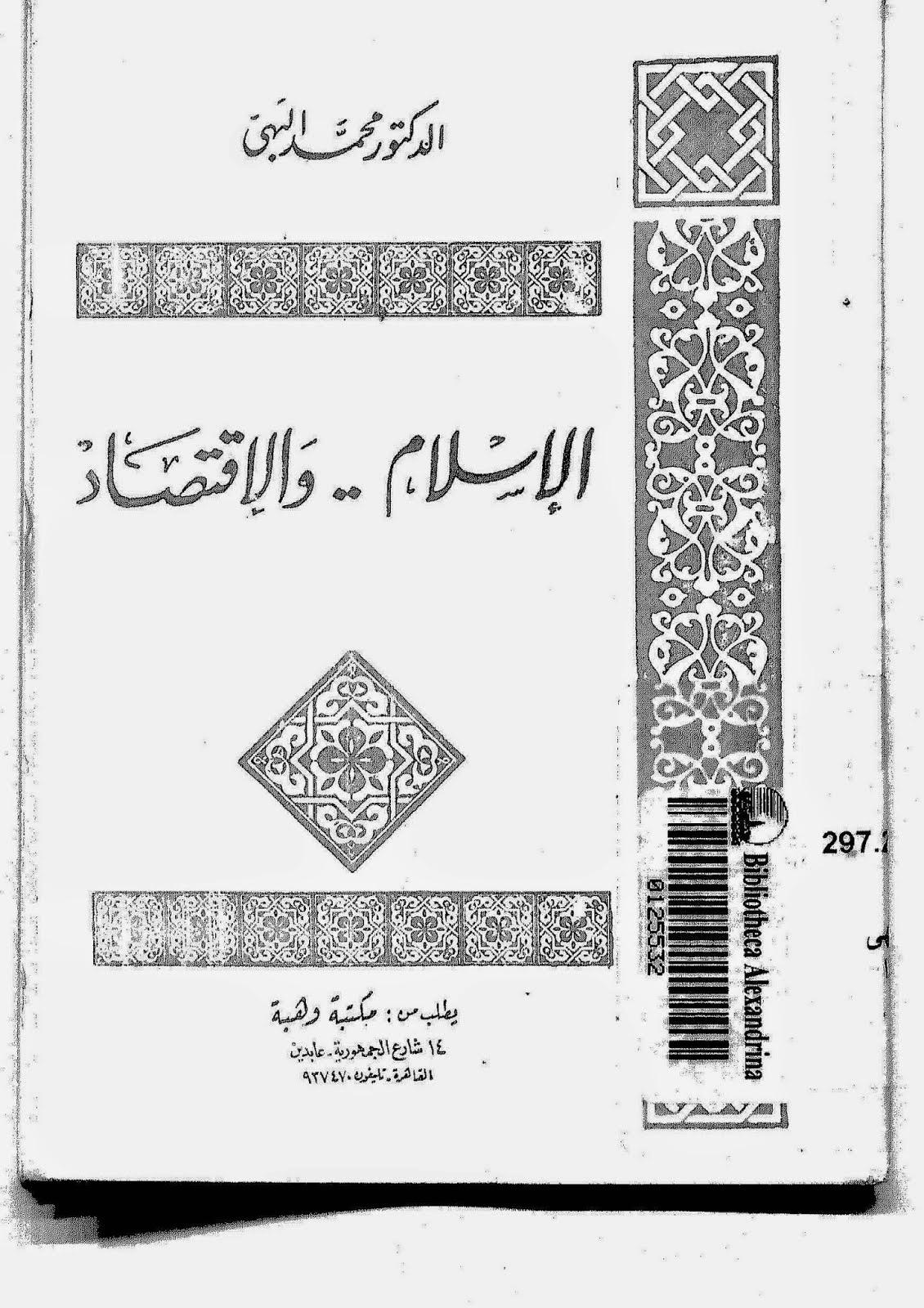 كتاب الإسلام والإقتصاد - محمد البهتي