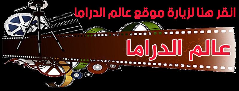 هااااام : تم اطلاق موقعنا الخاص بالمسلسلات والافلام